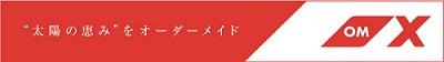 OMX_banner_700.jpg